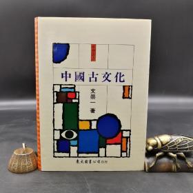 台湾东大版 文崇一《中国古文化》(精装)