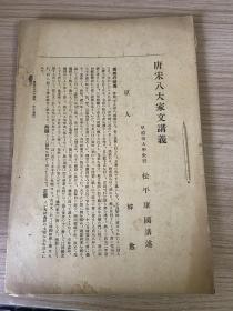 清末到民国日本出版《唐宋八大家文讲义》一册,早稻田大学教授【松平康国】讲述