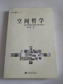 空间哲学  谭长流 著 九州出版社