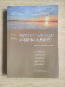 福建省老年人生活状况与老龄事业发展研究