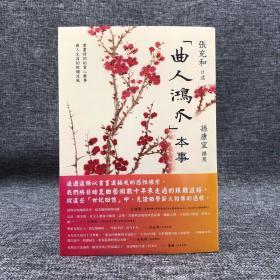 孙康宜签名·台湾联经版《曲人鸿爪本事》