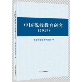中国税收教育研究(2019)