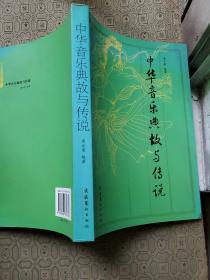 中华音乐典故与传说