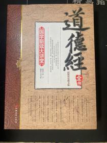 国学新读大讲堂  (正版!无笔记!)