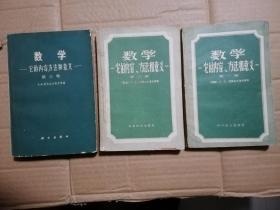 数学它的内容,方法和意义(第一卷,第二卷,第三卷)