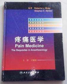 正版 麻醉必会技术:疼痛医学(翻译版)译者签证本 9787117101264