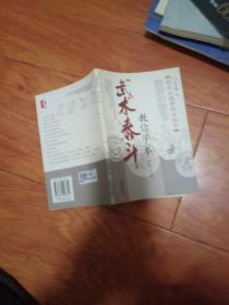 武术泰斗 教你学拳系列丛书(杨式太极拳架与推手)