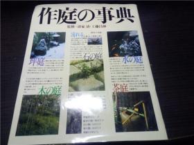 作庭の事典 讲谈社 1978年  大16开平装 原版日文日本书 图片实拍