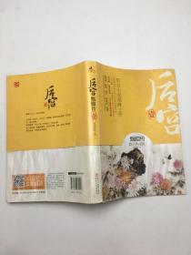 后宫甄嬛传(壹)(修订典藏版)