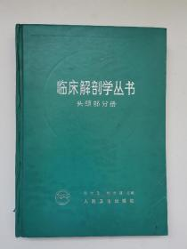 临床解剖学丛书 头颈部分册
