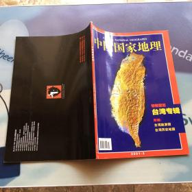 中国国家地理 2001 3  台湾专辑