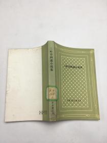 二叶亭四迷小说集