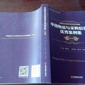 中国物流与采购信息化优秀案例集(2018)