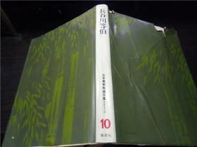 长谷川等伯  日本美术絵画全集10 爱藏普及版 中岛纯司著 集英社 1980年  大16开硬精装 原版日文日本书 图片实拍