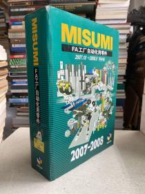 MISUMI FA 工厂自动化用零件2007.10-2008.9简体版