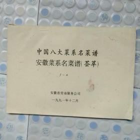 中国八大菜系名菜谱 安徽菜系名菜谱(荟萃)》16开 安徽省劳动服务公司  油印本3-4