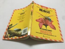 昆虫记(注音彩图版)
