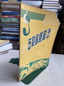 五线谱读谱法(1957年版印)
