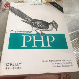 PHP编程(第3版)(影印版)