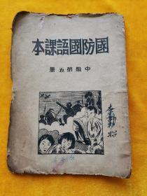 1943年国防国语课本