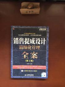 弗布克精细化管理全案系列:销售提成设计精细化管理全案(第2版)