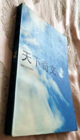 天下奇文(1998一版一印6000册)