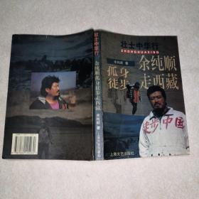 壮士中华行:余纯顺孤身徒步走西藏