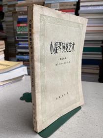 小提琴演奏艺术(第二分册)应用技巧部分(音乐1962年版印)