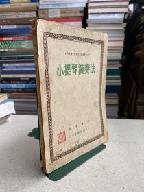 小提琴演奏法(1952年版印)