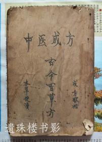 成方便读(线装石印2册4卷全)
