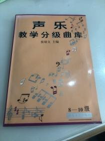 声乐教学分级曲库:8-10级