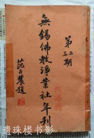 无锡佛教净业社年刊(二三期合刊)