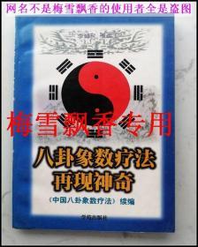 八卦象数疗法再现神奇-中国八卦象数疗法续集