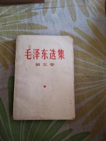 毛泽东选集第五卷(1977年4月一版一印)