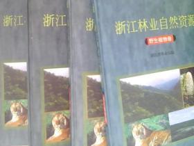 浙江林业自然资源 森林卷、湿地卷、野生动物卷、野生植物 4册全合售 精装