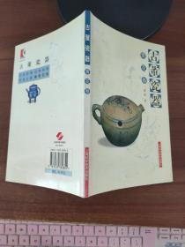 古董瓷器.青花卷 夏风  著 上海科学技术出版社
