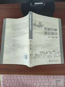 汉语文学普及读本 梁光华、姚明富 高等教育出版社