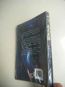 逆反星球:万人口口相传的经典好看小说   原版全新