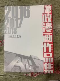 廉政漫画作品集(吉林艺术学院2016.2017.2018)