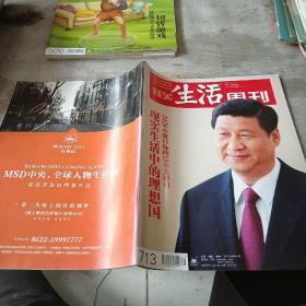 三联生活周刊2012年第49期
