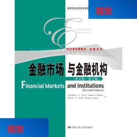 正版金融市场与金融机构(英文版·第七版)(高等学校经济类双语