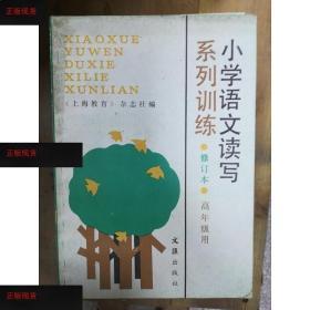 现货【欢迎下单!】【欢迎下单!】特价~[现货]小学语文读写系列