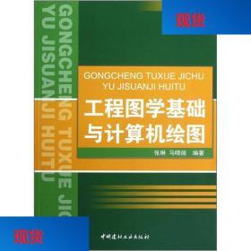 正版工程图学基础与计算机会图张琳、马晓丽  著