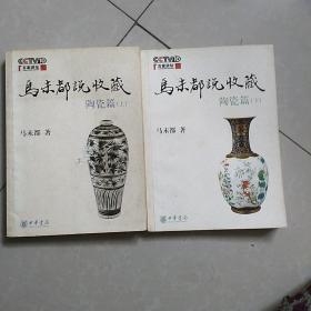 马未都说收藏·陶瓷篇(上下册)
