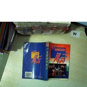 现货'97香港回归风云.... 徐彬