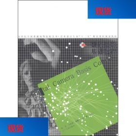 正版数码摄影基础教程/21世纪全国普通高等院校美术·艺术设计专