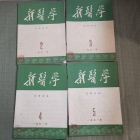 新医学(1971年第2、3、4、5期)四本合售