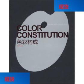 正版色彩构成陈琏年、胡荣奎