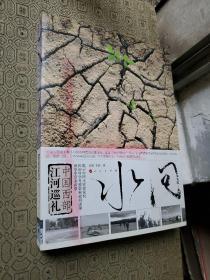 中国西部江河巡礼 揭示中国水资源危机现状 作者探险作家西虎签名赠送本