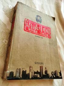 语录中国:精华语录·十年汇编(2011-4一版一印)